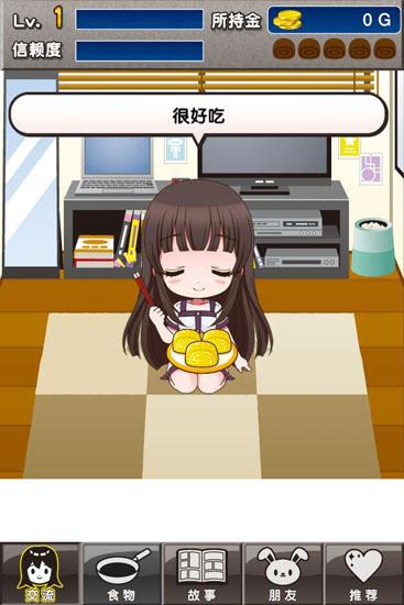 束缚女友汉化版 V1.8 安卓版截图1
