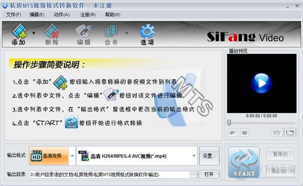 私房mts视频格式转换软件