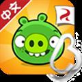 捣蛋猪修改版 V1.8.0 安卓版