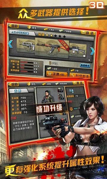 3d火线狙击内购版