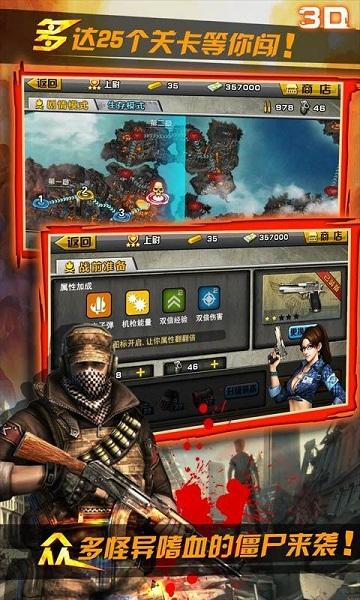 3d火线狙击内购版 V1003 安卓版截图2
