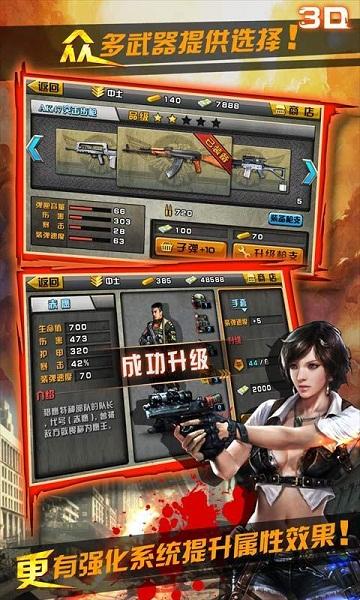 3d火线狙击内购版 V1003 安卓版截图1