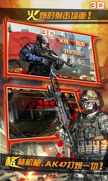 3d火线狙击内购版 V1003 安卓版截图4