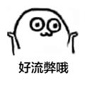 魔性小人QQ表情 +86 免费版