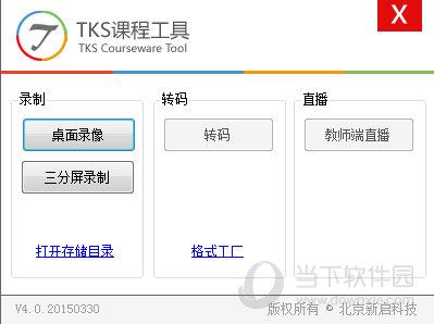 TKS课件制作工具