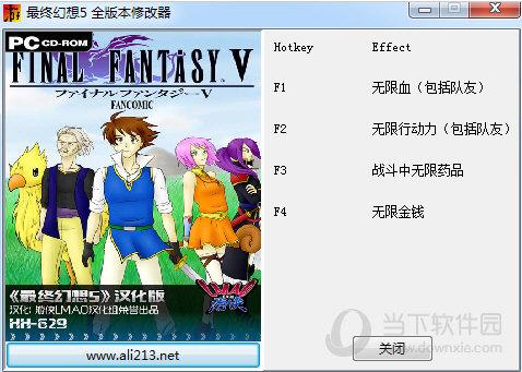 最终幻想5全版本修改器