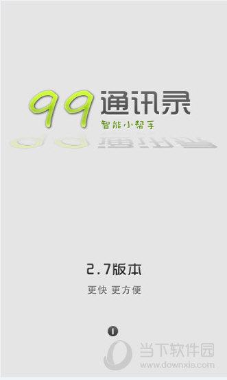 99通讯录