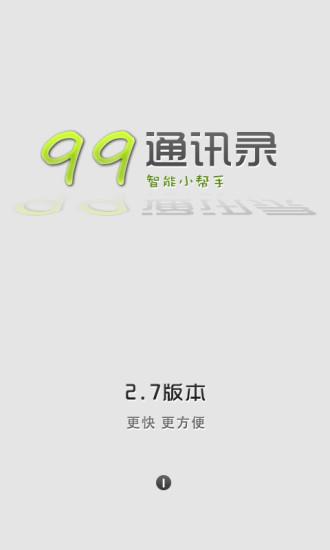 99通讯录 V2.7.0 安卓版截图1