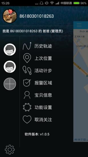 腾讯儿童管家app V1.2.3 安卓版截图1
