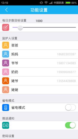 腾讯儿童管家app V1.2.3 安卓版截图4