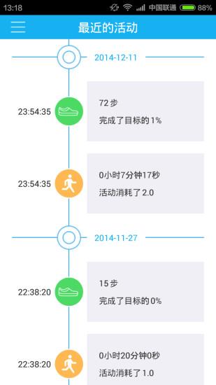 腾讯儿童管家app V1.2.3 安卓版截图3