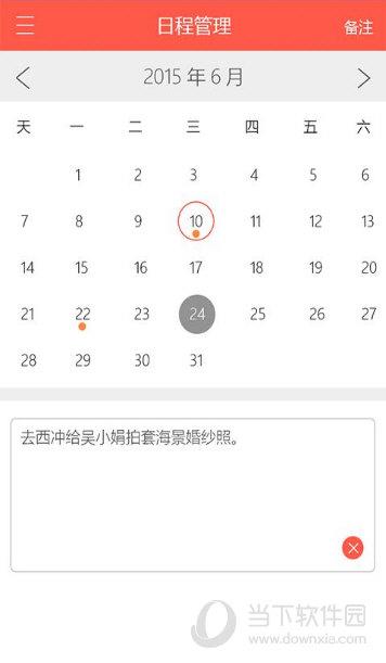 婚礼颂商家版 V2.0.0.4 安卓版截图4