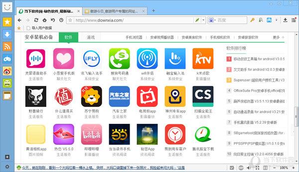 傲游浏览器绿色版下载