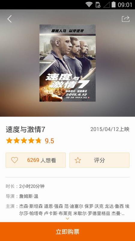 网易电影票手机客户端 V4.16.2 安卓版截图3