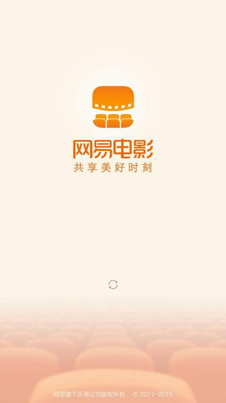 网易电影票手机客户端 V4.16.2 安卓版截图1