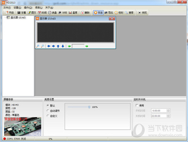 hd2013显示屏编辑软件
