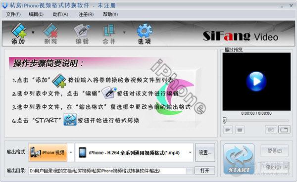 私房iphone视频格式转换软件