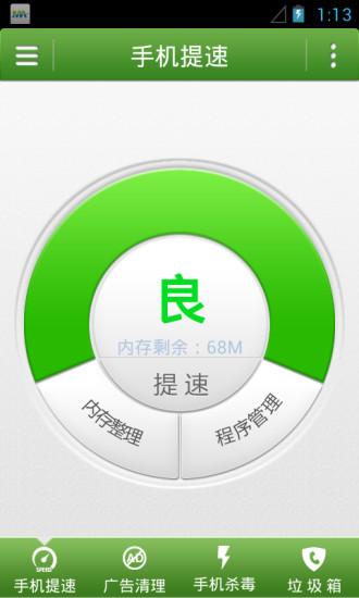 摩安卫士 V10.2 安卓版截图3