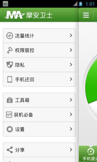 摩安卫士 V10.2 安卓版截图1