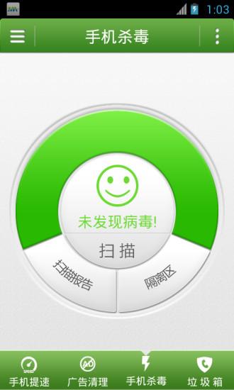 摩安卫士 V10.2 安卓版截图5