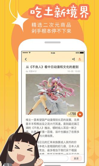 购萌早报 V1.2 安卓版截图4