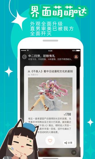 购萌早报 V1.2 安卓版截图2