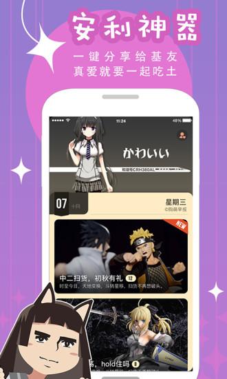 购萌早报 V1.2 安卓版截图1