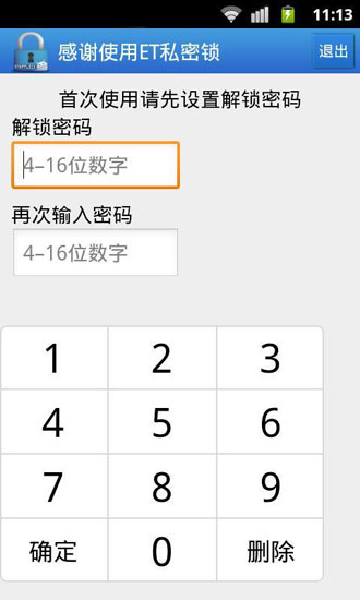 ET私密锁 V3.9.3 安卓版截图3