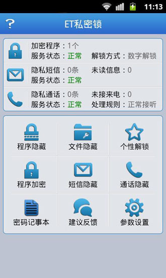 ET私密锁 V3.9.3 安卓版截图1