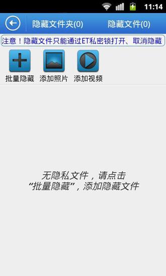 ET私密锁 V3.9.3 安卓版截图5