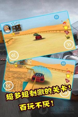 3D狂野赛车天天狂飙内购版