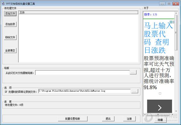 PPT文档母版批量设置工具