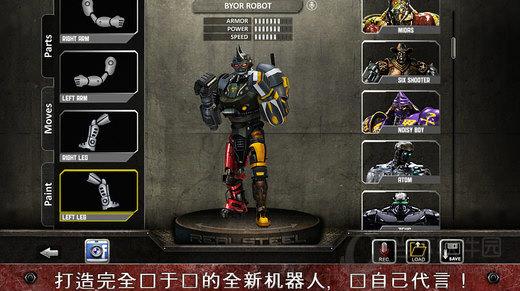 铁甲钢拳破解版 V1.22.0 安卓版截图1