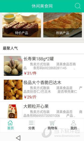 休闲美食网app下载