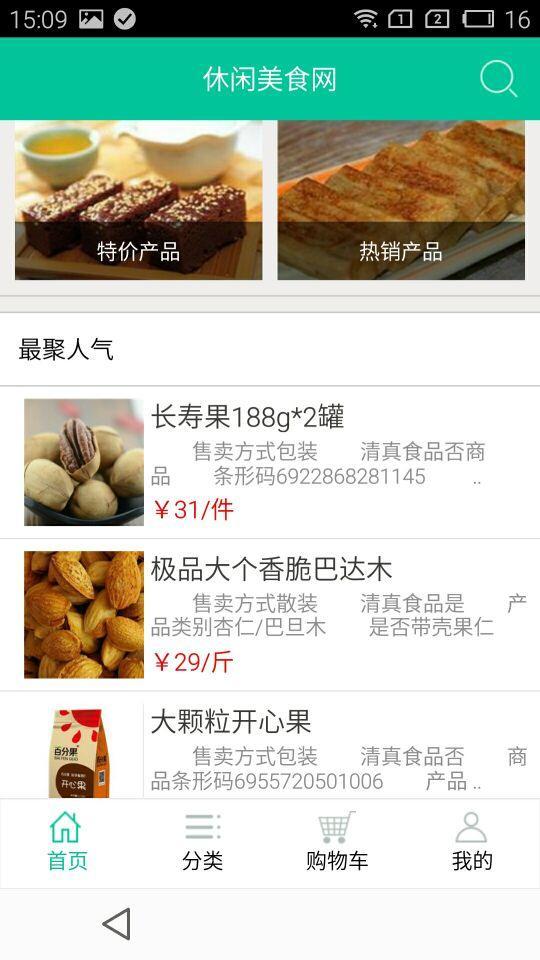 休闲美食网 V1.4 安卓版截图2
