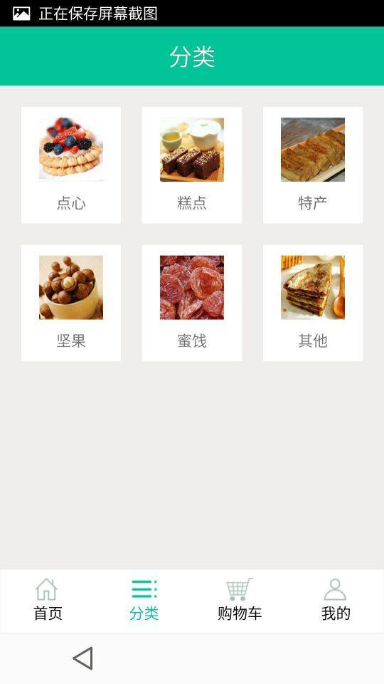休闲美食网 V1.4 安卓版截图1