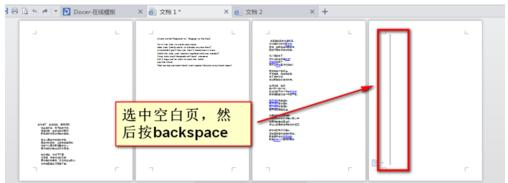 wps空白页界面