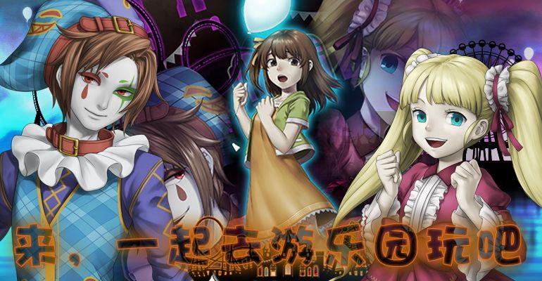 噩梦乐园中文版 V2.0.2 安卓版截图1