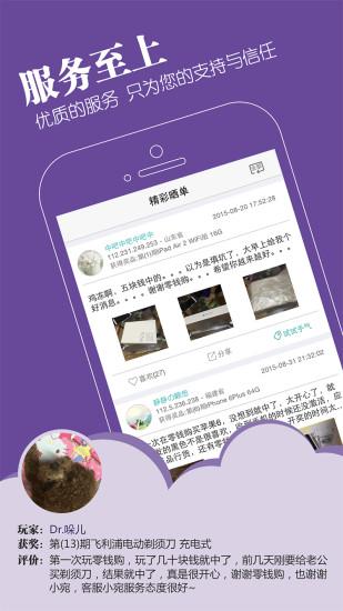 零钱购app V2.4 安卓版截图1