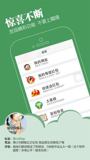 零钱购app V2.4 安卓版截图4