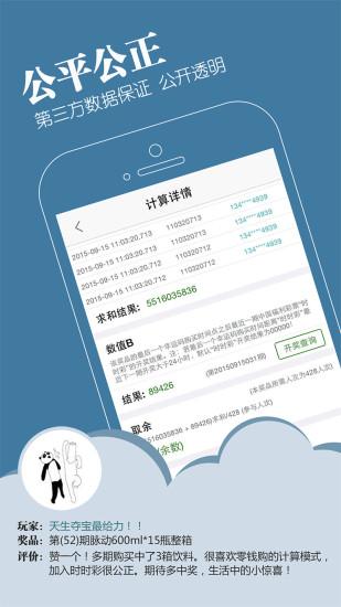 零钱购app V2.4 安卓版截图2