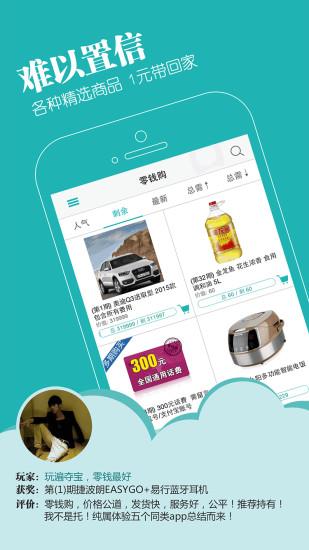 零钱购app V2.4 安卓版截图5