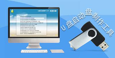 U盘启动盘制作工具