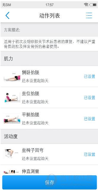 骨典医生版app
