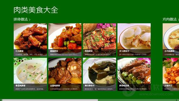 肉类美食大全win10版