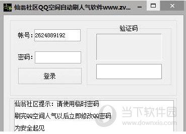 仙翁社区QQ空间自动刷人气软件