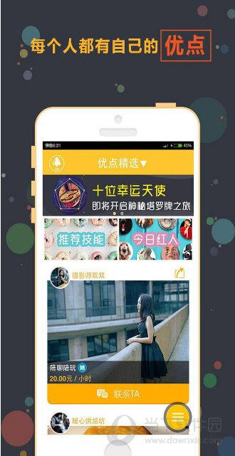 优点app