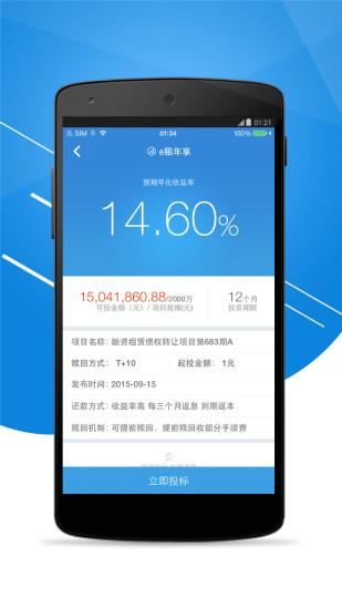 e租宝App V1.20 安卓版截图1