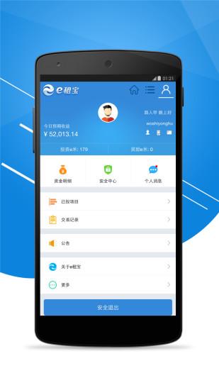 e租宝App V1.20 安卓版截图2