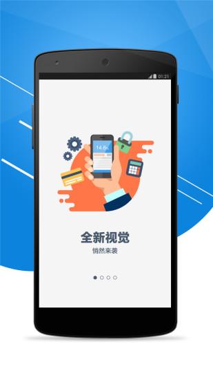e租宝App V1.20 安卓版截图4
